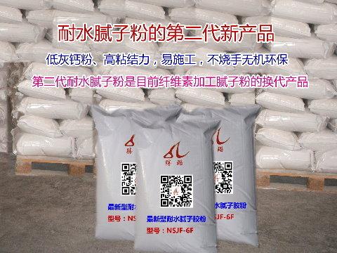 最新型耐水腻子胶粉